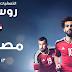 مباراة مصر وغانا اليوم والقنوات الناقلة