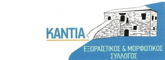 Κάλεσμα του Εξωραϊστικού Συλλόγου Κάντιας για την διάβρωση της παραλίας