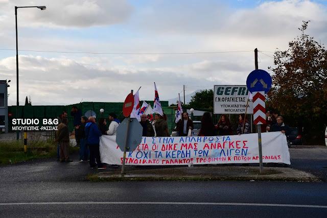 """Διαμαρτυρία στο εργοστάσιο """"Φραγκίστας"""" από το Συνδικάτο Γάλακτος Τροφίμων και Ποτών (βίντεο)"""