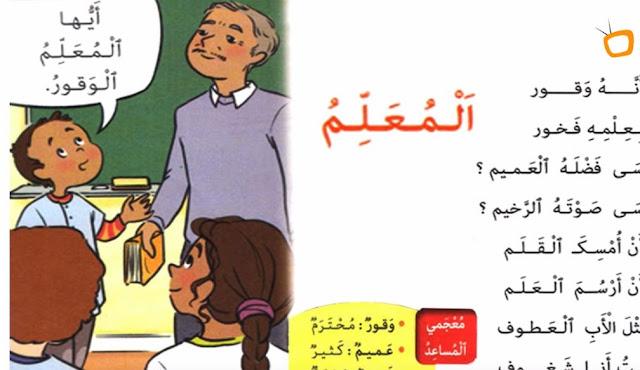 نشيد المعلم - كتابي في اللغة العربية المستوى الثاني