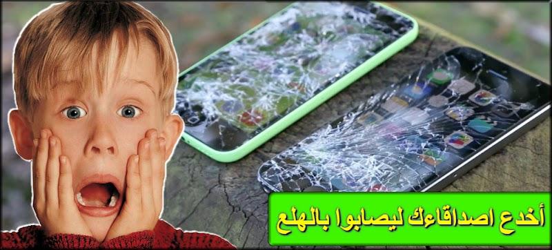 أخدع أصدقائك بأن شاشة هاتفك مكسورة عبر تطبيق Broken Screen للاندرويد