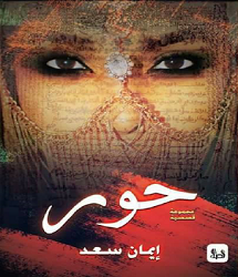 تحميل رواية حور pdf ايمان سعد