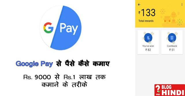 google pay se paise kaise kamaye, tez app se paise kamane ke tarike, google se paise kaise kamaye, mobile app se paise kaise kamaye