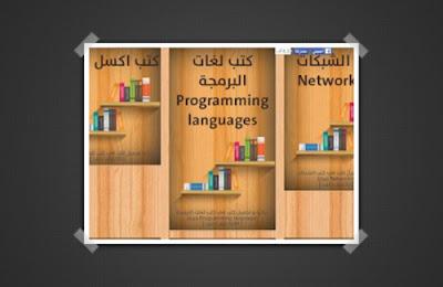 موقع لتحميل الاف الكتب في جميع مجالات التقنية