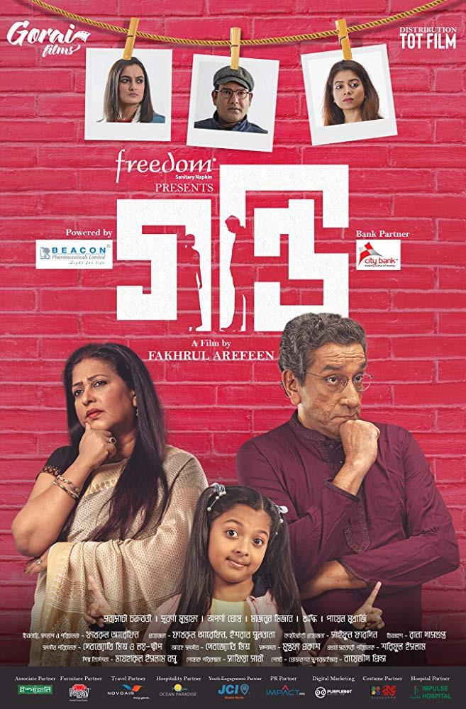 Gondi 2020 Bengali Movie 720p HDRip 850MB