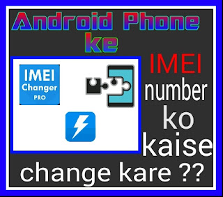 Android phone ke imei number ko change kaise karte hai, how to change imei, imei number changer