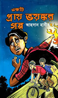 Ekti Pray Voyongkor Golpo by Ahsan Habib Bangla Ebook Download