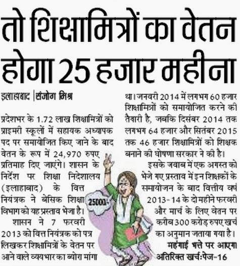 Join Uttar Pradesh Teacher Eligibility Test UPTET News: 60