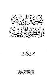 تحميل كتاب صوموا لرؤيته وأفطروا لرؤيته - محمد محمود الحجار  pdf