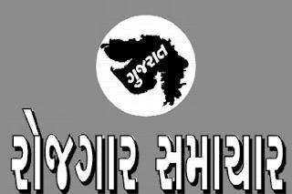 Download Gujarat Rozgaar Samachar (19-2-2020)