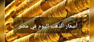 سعر الذهب اليوم في مصر زيادة في أسعار الذهب خلال التعاملات تعرف الآن عليها