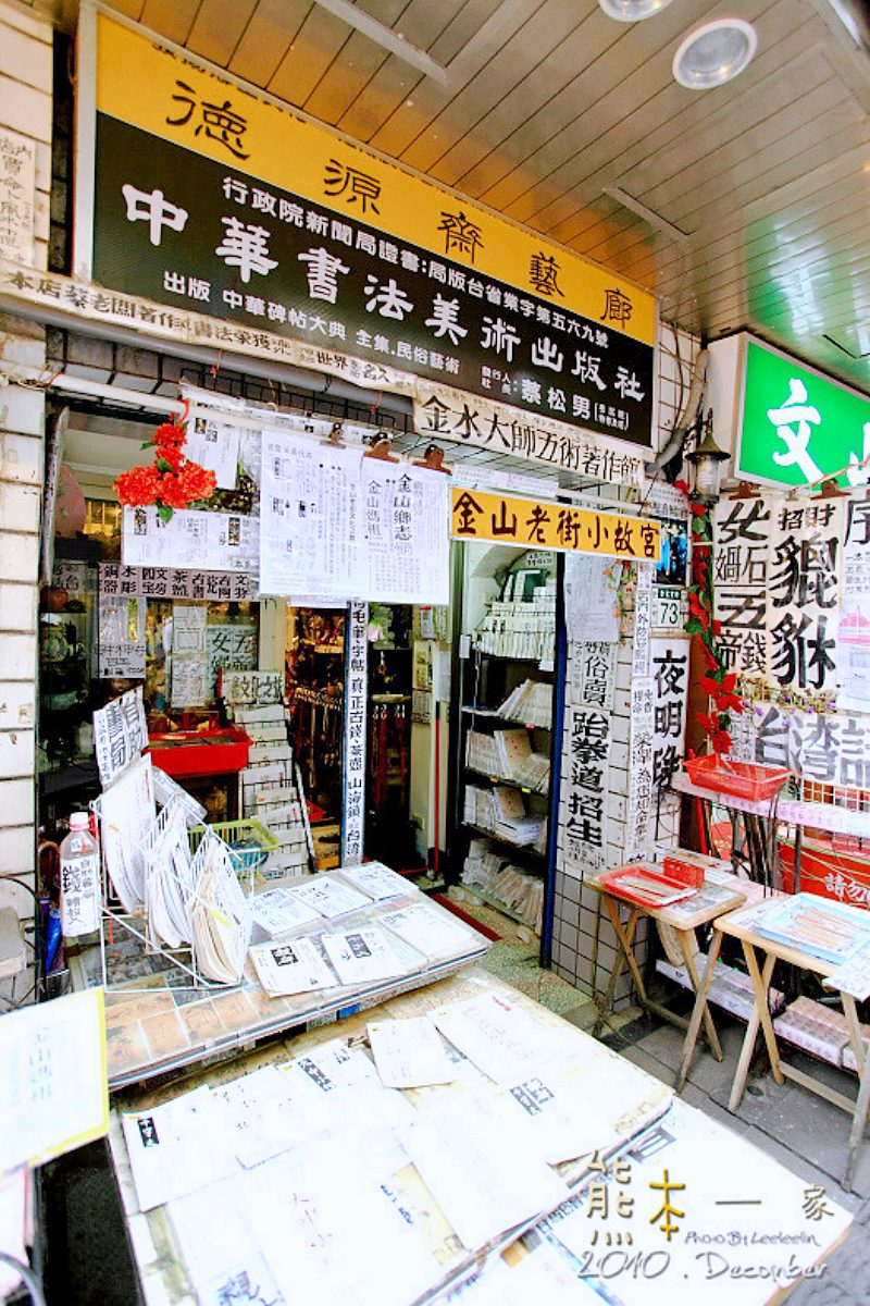 金包里老街-KAWA Cafe