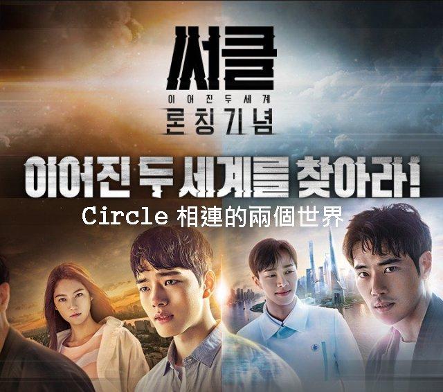 《Circle 相連的兩個世界》韓國電視劇 新形式的科幻電視劇 ~呂珍九、金剛于