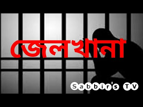mathar brain khatai banaiche jailkhana lyrics
