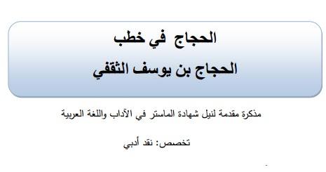 تحميل كتاب الحجاج بن يوسف الثقفي pdf