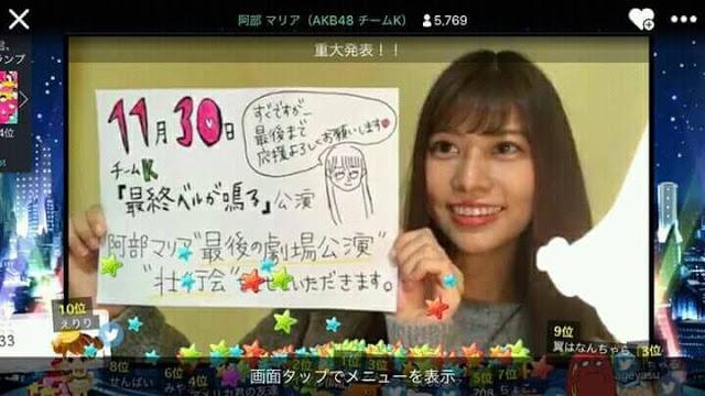 Abe Maria AKB48 last performance.jpg