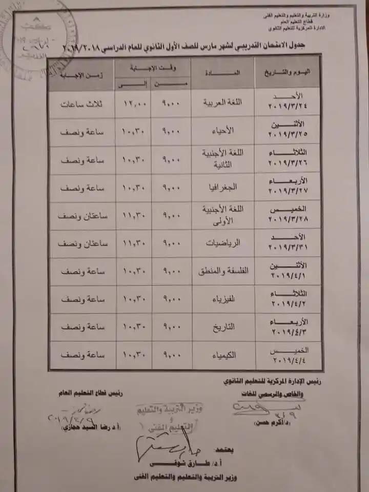 جدول إمتحانات الصف الأول الثانوى