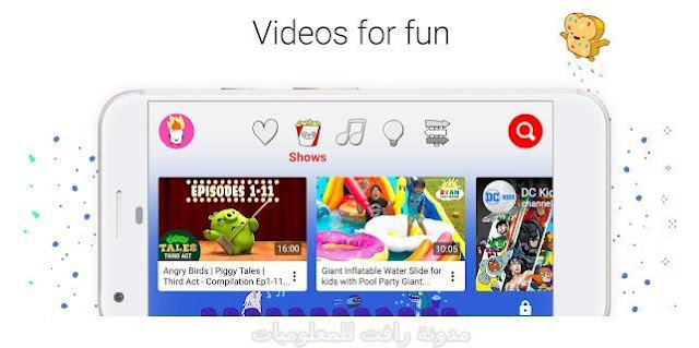 https://www.rftsite.com/2019/01/app-youtube-kids.html