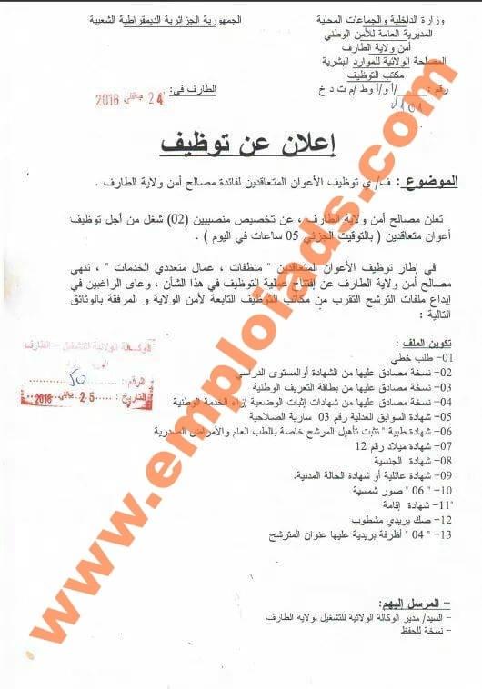 اعلان مسابقة توظيف اعوان متعاقدين بالتوقيت الجزئي بامن ولاية الطارف جانفي 2018