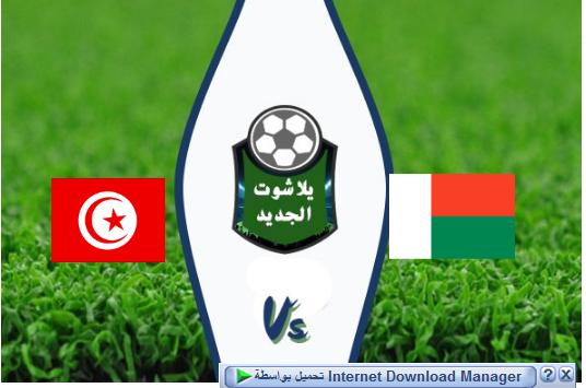 تونس تتأهل لدور نصف النهائي علي حساب مدغشقر