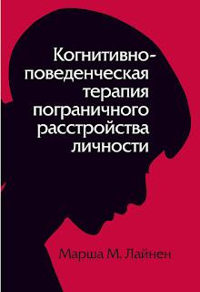 базовое руководство по когнитивно-поведенческой терапии было издано в России ещё в 2007 году