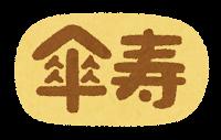 長寿祝いのイラスト文字(傘寿・横書き)