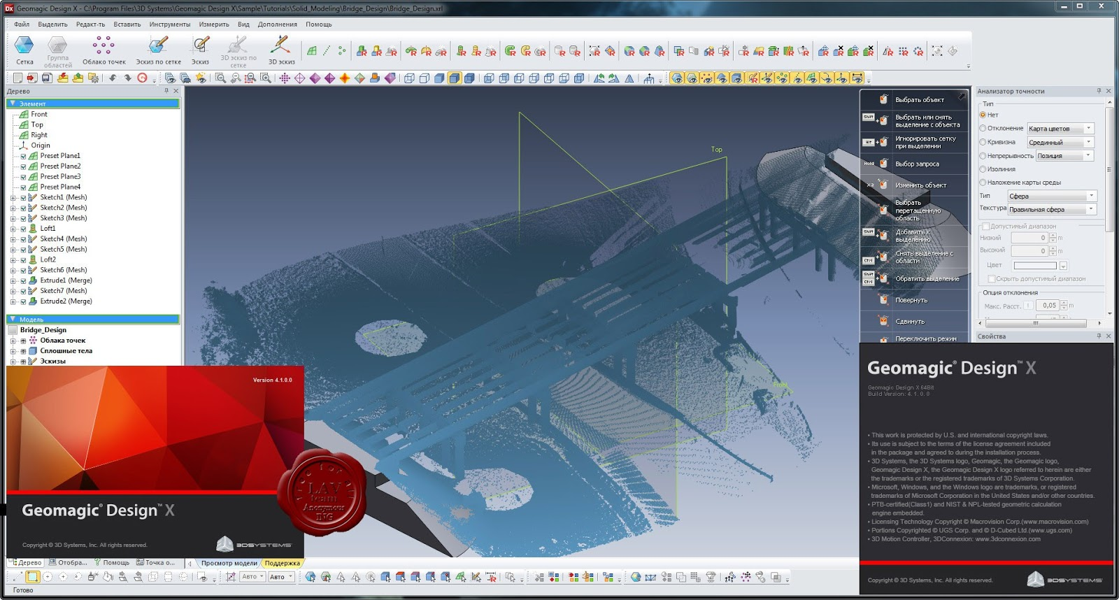 Download 3D Systems Geomagic Design Software Free 2018