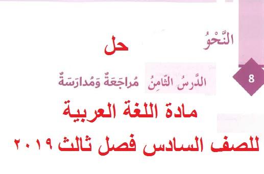 حل درس مراجعة ومدارسة لغة عربية للصف اليادس فصل ثالث 2019- موقع مدرسة الامارات