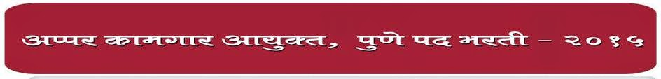 Upper Kamgar Ayukta, Pune Recruitment 2015 Apply online