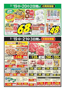 2/19(火)〜2/21(木) 3日間のお買得情報