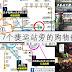 台北7个搭捷运都能到的超好逛购物街!内附捷运交通攻略~