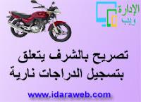 تصريح بالشرف يتعلق بتسجيل الدراجات نارية