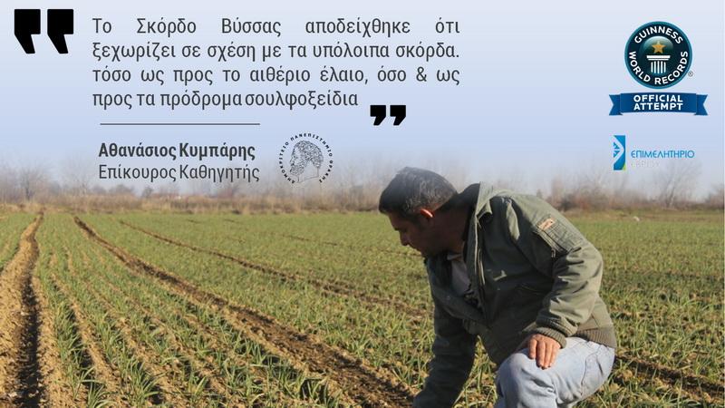 Αλεξανδρούπολη: Επίσημη προσπάθεια Ρεκόρ Γκίνες στην 18η Διεθνή Έκθεση Alexpo