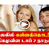 TAMIL NEWS - maximum Adulterous countries in the global