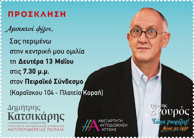 Κεντρική ομιλία του υποψηφίου Περιγφερειακού Σύμβουλου, Δημήτρη Κατσικάρη