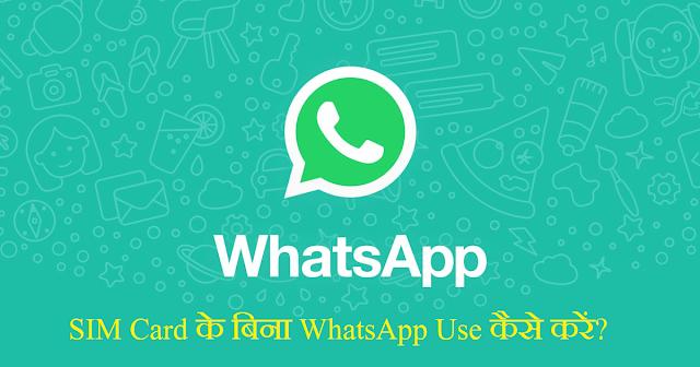अपने Phone में SIM Card के बिना WhatsApp Use कैसे करें?