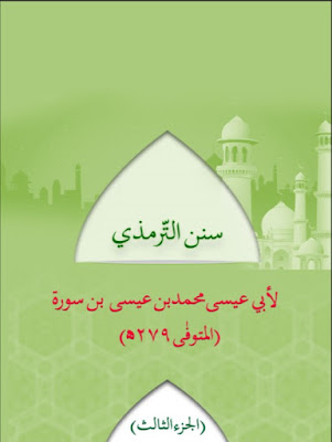 Download: Sunan-e-Tirmizi – Volume 3 pdf in Arabic