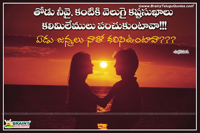 Here is Telugu Love Quotations with beautiful Love wallpapers,Best Inspirational Telugu love quotes heart touching telugu love messages image hd wallpapers alone girl love images for face book and google plus friends lovers, Heart touching telugu love messages for her and Beautiful telugu love lines with nice love pictures images,Best Love wallpapers in telugu, Nice telugu love quotes in telugu, Beautiful telugu love quotes with hd wallpapers, Heart touching telugu love quotes. You can share this to your facebook, googleplus twitter friends, quote lovers