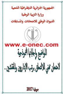 مواضيع واختبارات وحلولها النموذجية الرسمية لمسابقات وزارة التربية