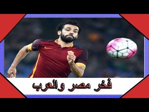 ناقد رياضي: محمد صلاح فخر مصر.. ورفع اسم البلد في العالم كله