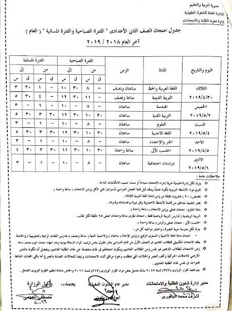 """رسمي ومختوم من الوزير """"جداول امتحانات نهاية العام 2019"""" الترم الثاني لمحافظات مصر 7 6/4/2019 - 5:34 م"""