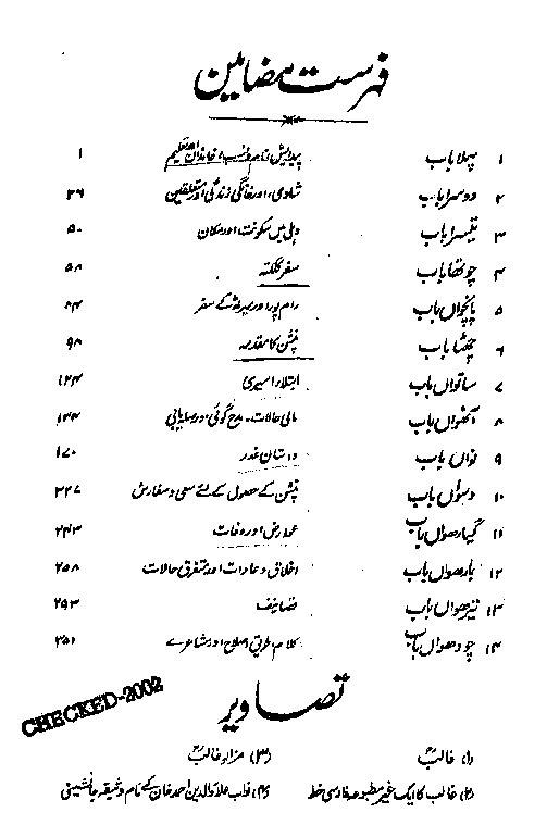 Ghalib Ghulam Rasool Mehr
