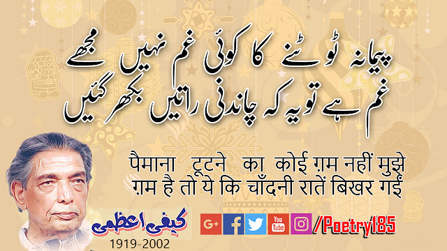 Urdu Poetry KAIFI AZMI
