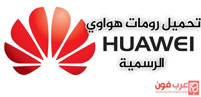 Huawei-firmware-stock-roms.png