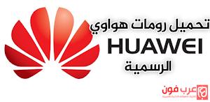 تحميل فلاشات و رومات هواوي Huawei الرسمية