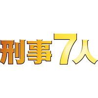 http://www.tv-asahi.co.jp/keiji7_03/