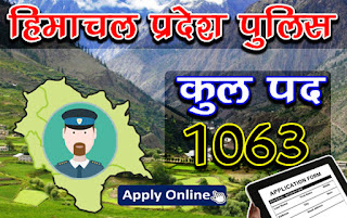 HP Police Recruitment 2019 – Apply Online for 1063 Constable Posts  Read more: HP Police Recruitment 2019 – Apply Online for 1063 Constable Posts, HP Police Constable Online Form 2019
