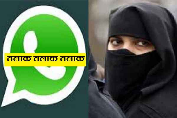 मुस्लिम शौहर ने WhatsApp पर 'तलाक तलाक तलाक' लिखकर बीवी से कहा 'मामला ख़त्म समझना'