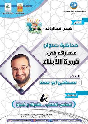 محاضرة حول تربية الأبناء للدكتور مصطفى أبو سعد