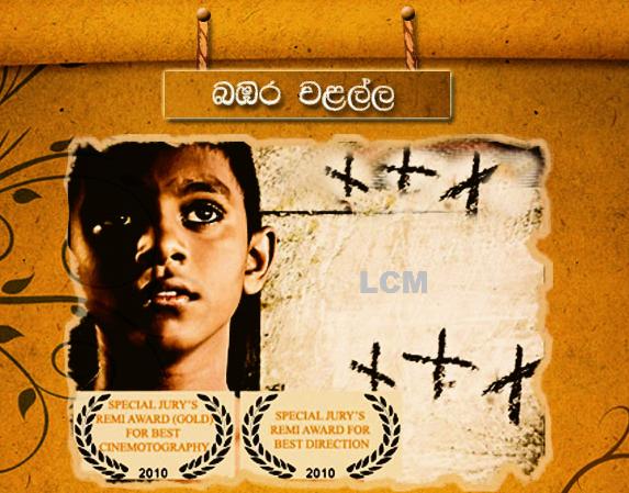 bambara walalla sinhala full length video online amazing